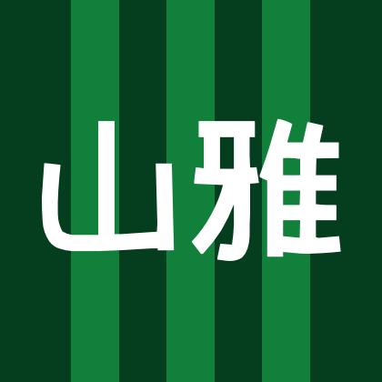 松本山雅 掲示板 サッカー